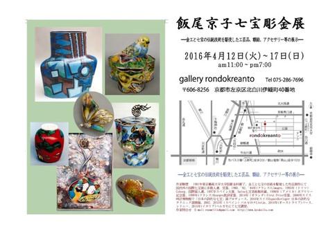 Kyokoiio_exhibition_kyoto_2016_jp_2