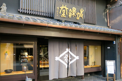 Seikado_kyoto_jpblog_r
