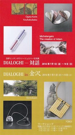 Jpit_dialoghi_kanazawa_2016_byfbjjd
